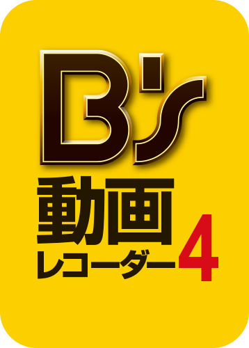 B's動画レコーダー4