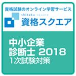 資格スクエア 中小企業診断士2018 1次試験対策