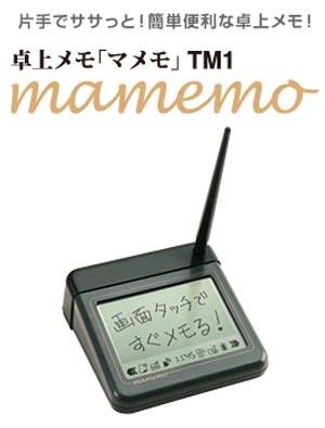 mamemo-TM1