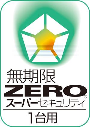 ZEROスーパーセキュリティ