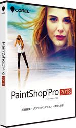 PaintShop-Pro-2018