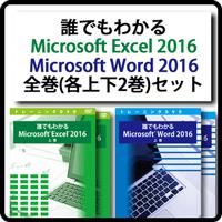 誰でもわかるMicrosoft-WordExcel2016