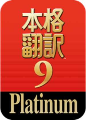 本格翻訳9Platinum