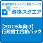 2019行政書士合格パック